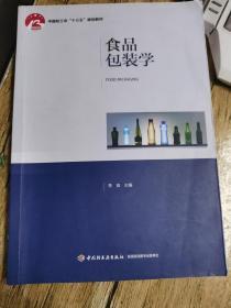 """食品包装学(普通高等教育""""十三五""""规划教材)"""