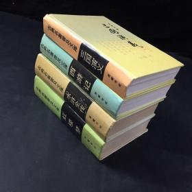 古典名著普及文库:三国演义,西游记,水浒全传,红楼梦(4本合售)(书口泛黄)