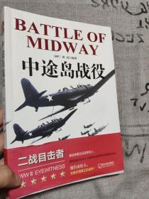 二战目击者:中途岛战役