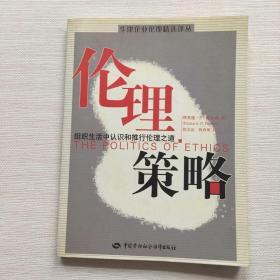 伦理策略(牛津企业伦理精选译丛)