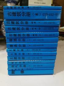 全国统一房屋修缮工程预算定额(14册全)