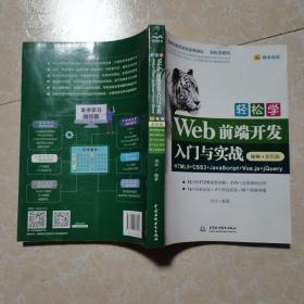 轻松学Web前端开发入门与实战HTML5+CSS3+JavaScript+Vue.js+jQuery(视频·彩色版)