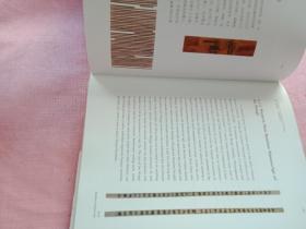 燕园珍藏 作者赠本