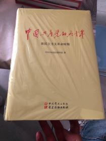 中国共产党的九十年(共3册)(精)