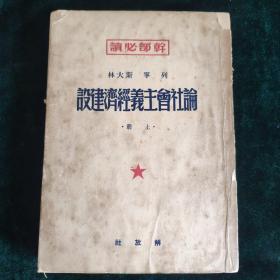 论社会主义经济建设(上)