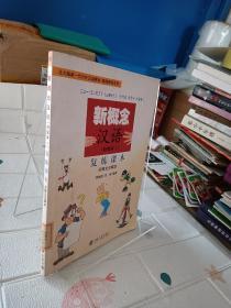 新概念汉语(初级本1)复练课本:日韩文注释本(附光盘两张)