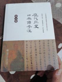历代正史日本传考注(宋元卷)
