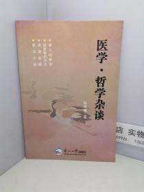医学·哲学杂谈【陈昌曙签名赠金吾伦】