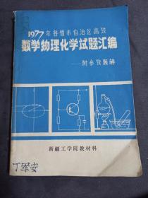 1977年各省市自治区高考数学物理化学试题汇编-附参考题解