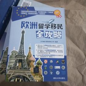 海外留学指南系列:欧洲留学移民全攻略