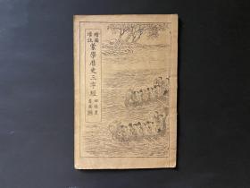 民国【绘图增注蒙学历史三字经】一册全