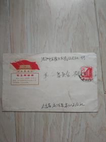 文革实寄封(带毛主席语录,三面红旗,天安门图案)