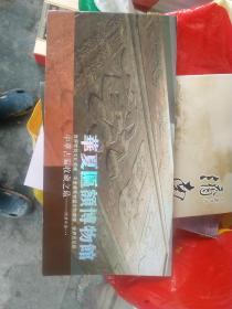 华夏匾额博物馆
