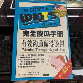 有效沟通赢得谈判