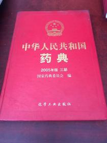 中华人民共和国药典                —— 2005年版三部