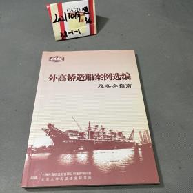 外高桥造船案例选编及实务指南