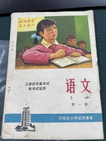 74年五年制小学语文课本第一册