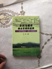 乡村与城市融合发展的选择:北京市城乡一体化发展研究