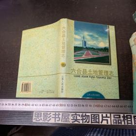 六合县土地管理志【精装】