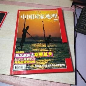 中国国家地理2004、9
