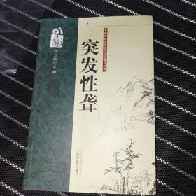 专病专科中医古今证治通览丛书:突发性聋