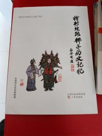 忻州市北路梆子历史记忆