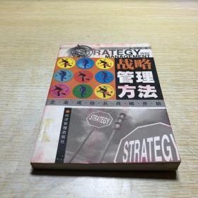 战略管理方法