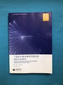 六国初中数学教材代数内容国际比较研究