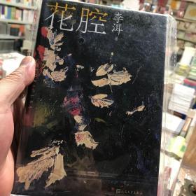 茅奖作家李洱作品系列:花腔(人民文学出版社)签名钤印