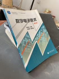 数字电子技术(第3版)
