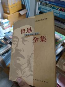 中国现代文豪书系:鲁迅杂文小说散文全集(硬精装正版厚本)