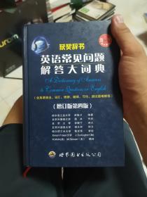 英语常见问题解答大词典(增订版第四版)