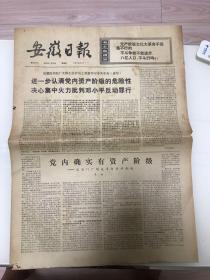 老报纸(安徽日报1976年5月19日)