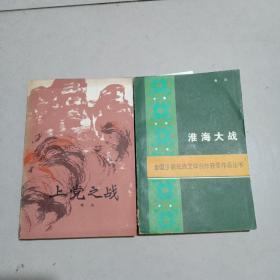 《淮海大战》《上党之战》(两册作者寒风签名本)