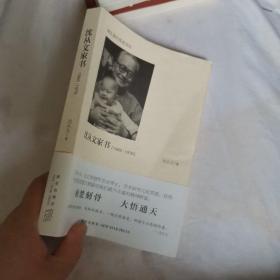 沈从文家书:沈从文家书[1966-1976]
