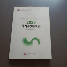 2020首都发展报告