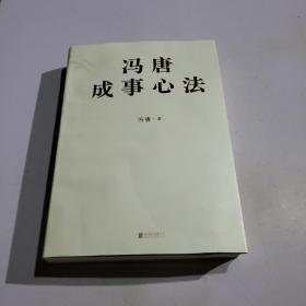 冯唐成事心法