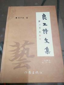 良工诗文集(1948-2010)