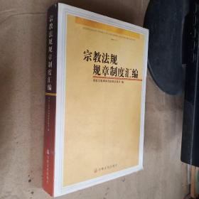 宗教法规规章制度汇编