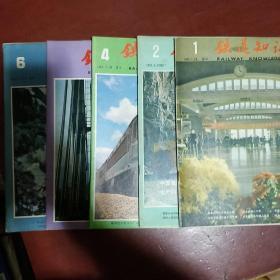 《铁道知识》1983年 全6期 缺第3期 5册合售 中国铁道学会铁道知识编辑部 稀见刊物 私藏 书品如图