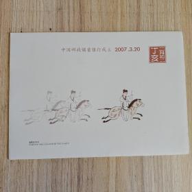 中国邮政储蓄银行成立 邮折