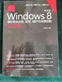 中文版Windows 8操作系统安装、使用、维护与故障排除全攻略