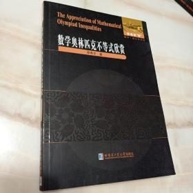 数学奥林匹克不等式欣赏     库存新书