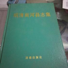 明清商河县志集