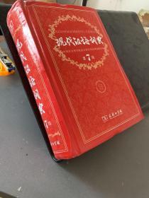 现代汉语词典(第七版),,
