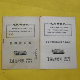 工业技术资料 1970年(2本合售)