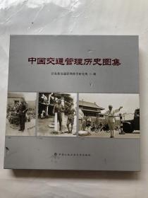 中国交通管理历史图集