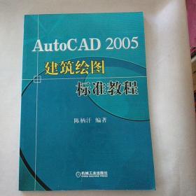 AutoCAD 2005建筑绘图标准教程