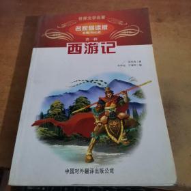 世界文学名著:西游记(名家导读版)