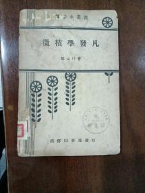微积学发凡(算学小丛书)中华民国26年5月第四版【实物拍照品相如